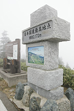 草津志賀高原ルート 最高地点