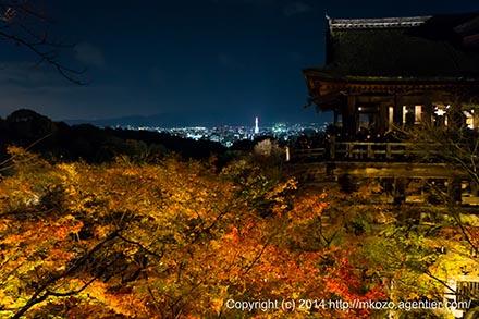 清水寺の秋の夜景(2014)