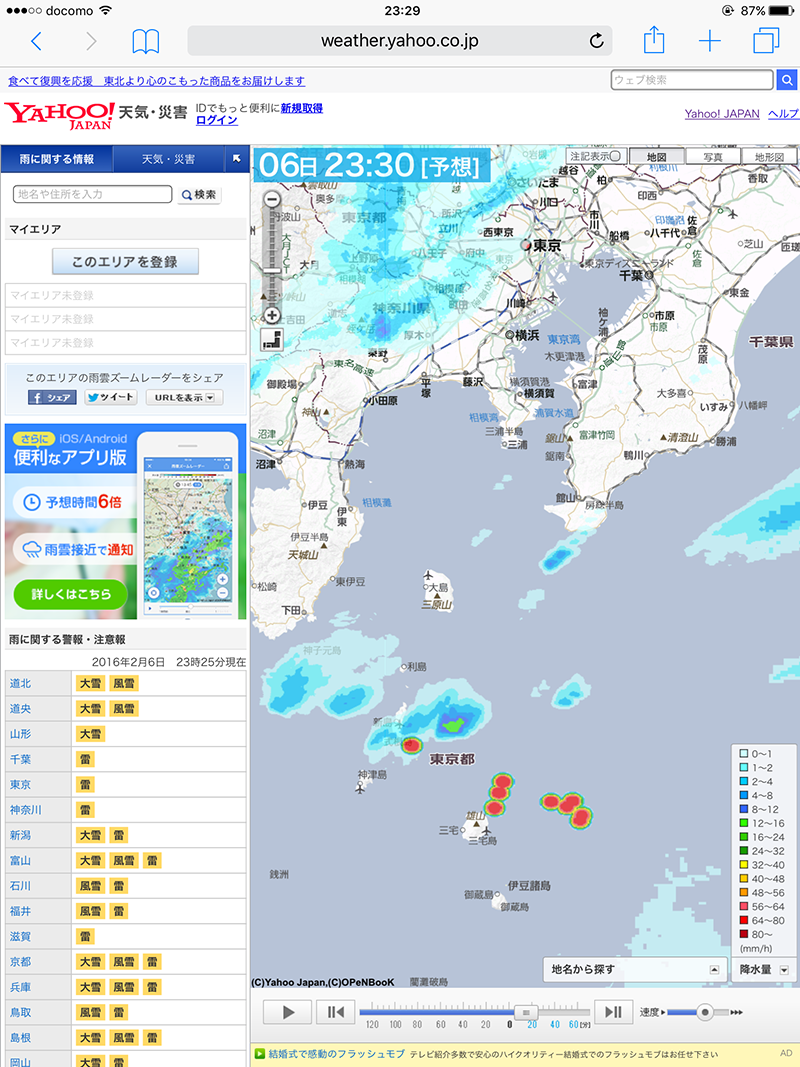 d76517f8da 雨雲レーダーに怪現象現る!?